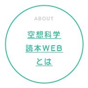 空想科学 読本WEB とは