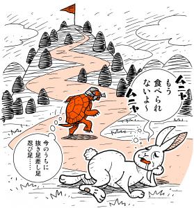 ウサギとカメタイトル