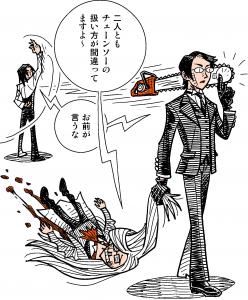 黒執事タイトル