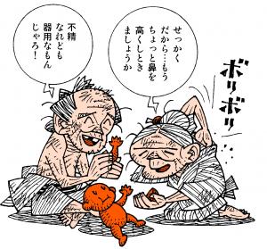 力太郎タイトル
