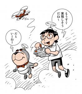 web用タケコプタータイトル画