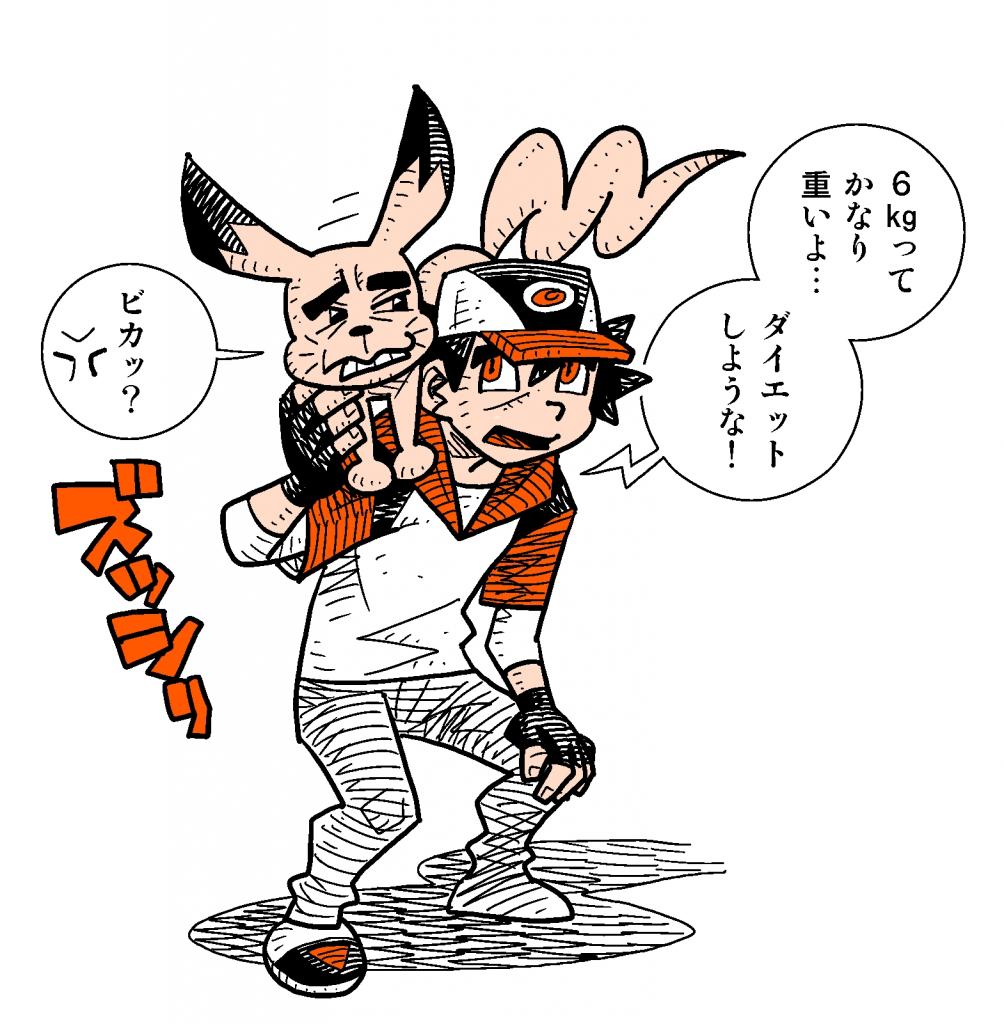 ポケモン図鑑 ピカチュウ版
