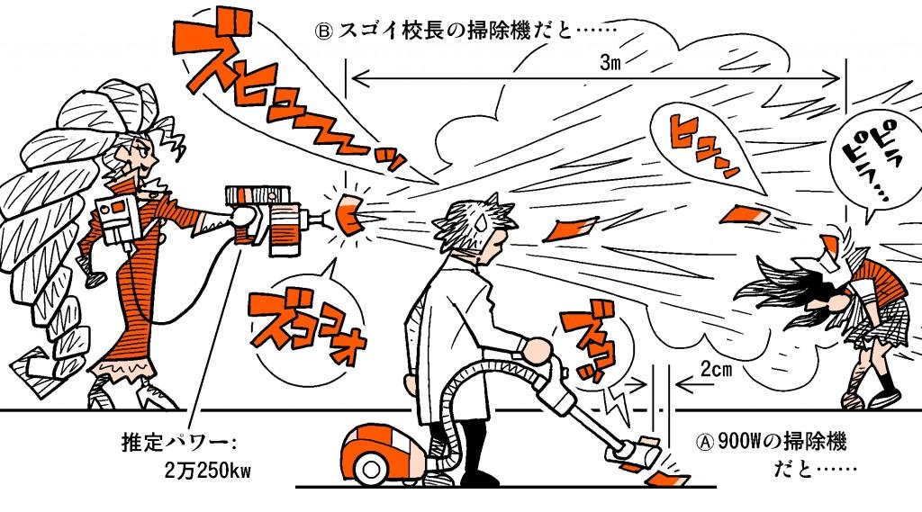 web用グロリア校長図A