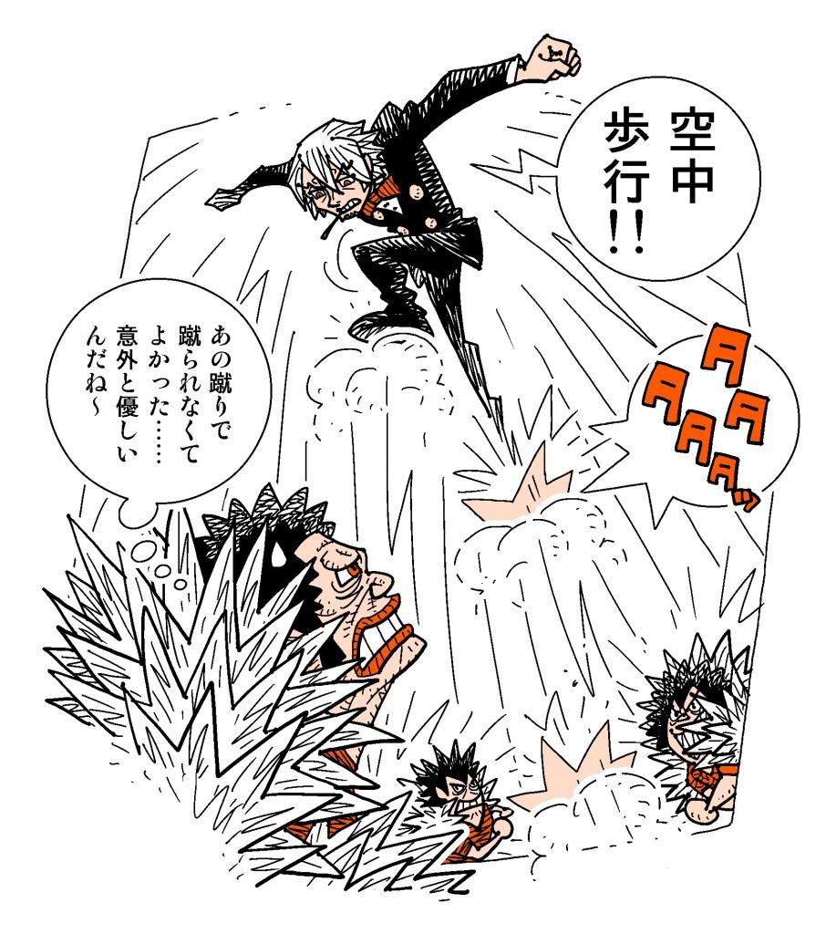 web用サンジ空中歩行タイトル画