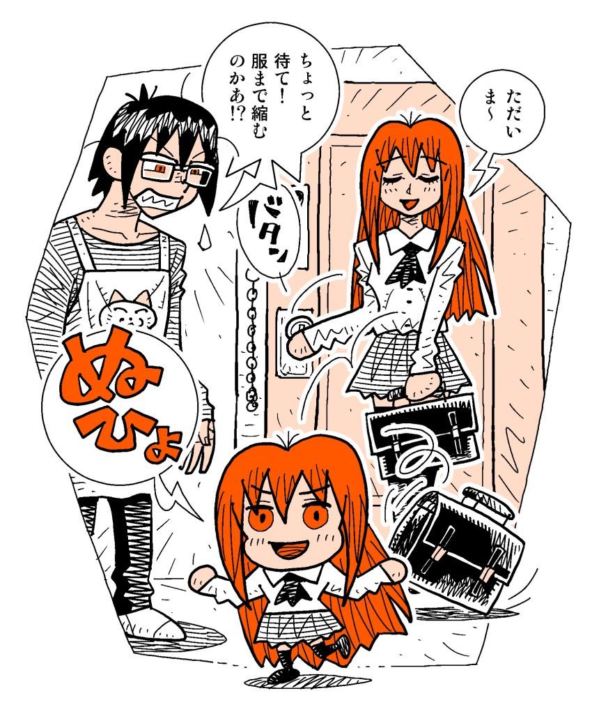 web用『うるまちゃん』タイトル画
