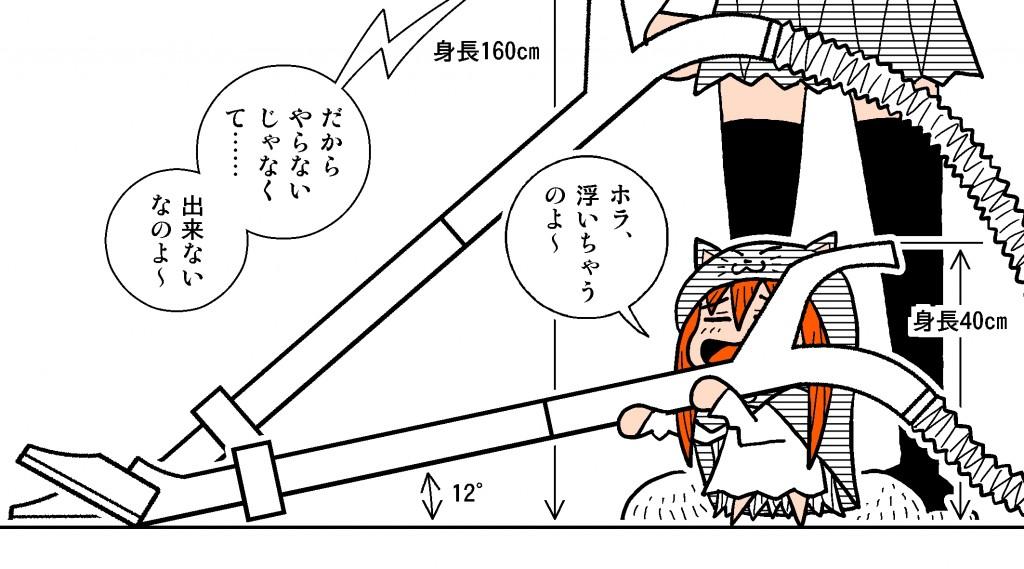 web用『うるまちゃん』図A