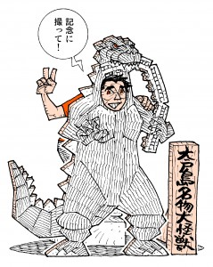 web用出身地列伝タイトル画