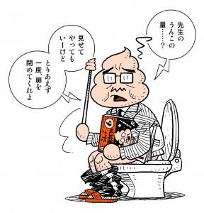 web用『うんこ漢字ドリル』タイトル画