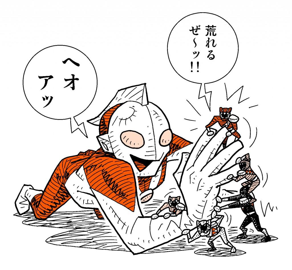web用戦隊vsウルトラマンタイトル画