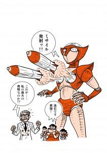 web用『おっぱいミサイル』タイトル画