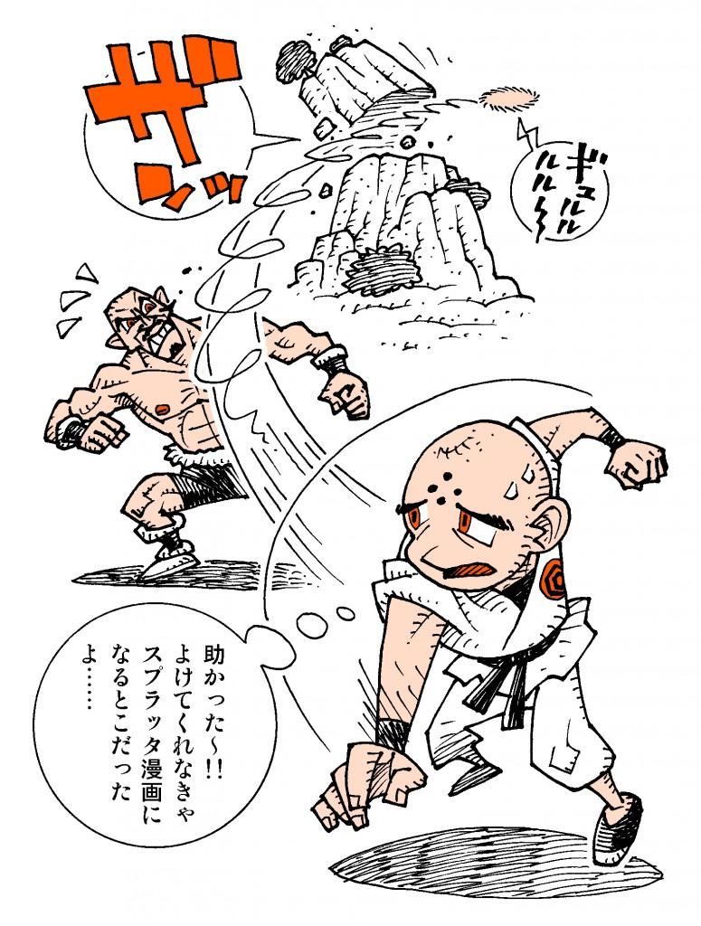 web用気円斬タイトル画